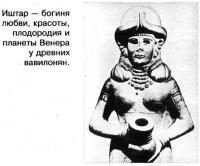 Иштар богиня любви