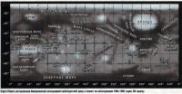 Карта Марса составленная Американской ассоциацией наблюдателей луны и планет