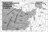 Карта солнечного затмения