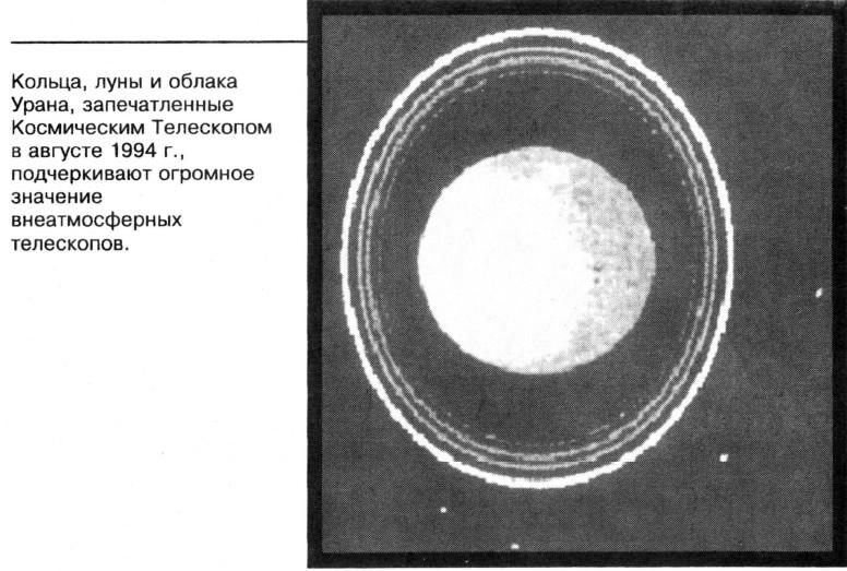Кольца, луны и облака Урана