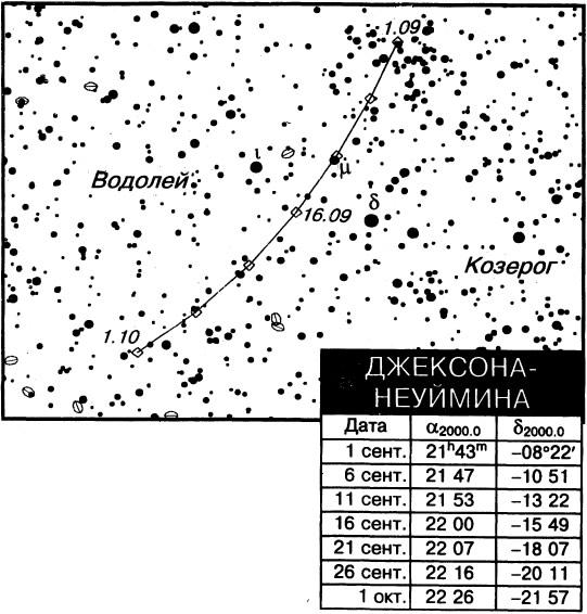 Комета Джексона-Неуймина