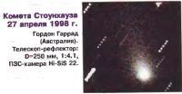 Комета Стоунхауза