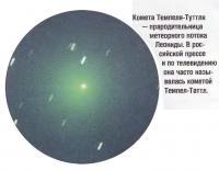 Комета Темпеля-Туттля - прародительница метеорного потока Леониды