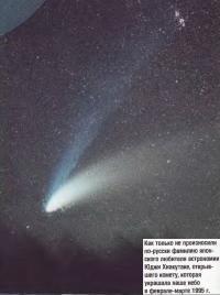 Комета Темпеля-Туттля украшала небо в феврале-марте 1995 г