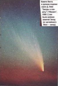 Комета Веста