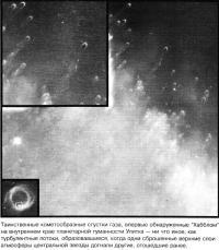 Кометообразные сгустки газа