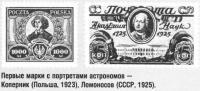 Коперник и Ломоносов