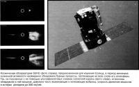 Космическая обсерватория SOHO