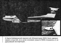 Койперовская самолетная обсерватория