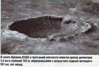 Кратер диаметром 1.2 км и глубиной 183 м в штате Аризона (США)