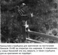 Кронштейн-струбцина