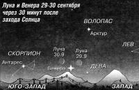 Луна и Венера 29-30 сентября