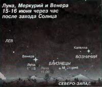 Луна, Меркурий и Венера 15-16 июня