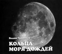 Луна на двенадцатые сутки после новолуния