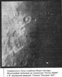 Луна в районе Моря Нектара