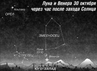 Лунаи Венера 30 октября