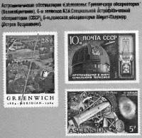 Марки астрономических обсерваторий и телескопов