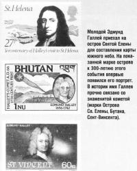 марки Острова Св. Елены, Бутана, Сент-Винсента