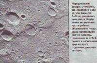 Меркурианский эскарп