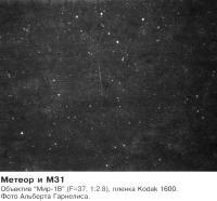 Метеор и МЗ1