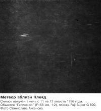 Метеор вблизи Плеяд