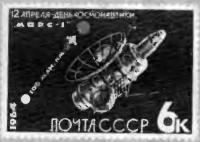 Межпланетная станция Марс-1