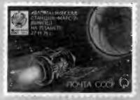 Межпланетная станция Марс-2