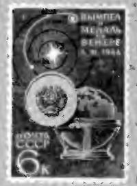 Межпланетная станция Венера-3