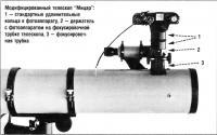 Модифицированный телескоп Мицар