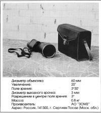 Монокуляр МП 20x60