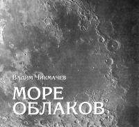 Море Облаков на Луне
