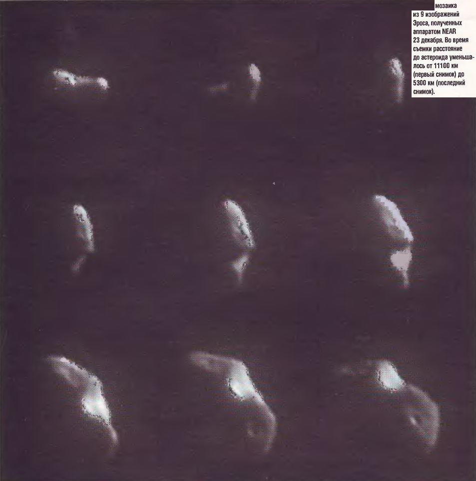 Мозаика из 9 изображений Эроса, полученных аппаратом NEAR