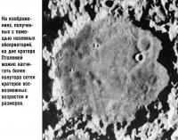 На дне кратера Птолемей