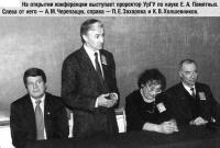 На открытии выступает проректор УрГУ по науке Е. А. Памятных
