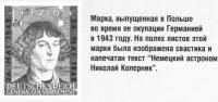 Немецкий астроном Николай Коперник