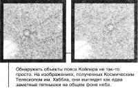 Объекты пояса Койпера