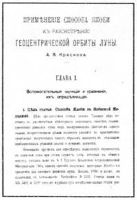 Обложка работы А. В. Краснова