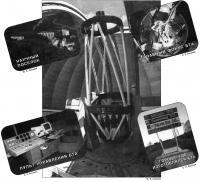 Обзор телескопа