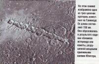 Одна из трех цепочек кратеров известных на Ганимеде