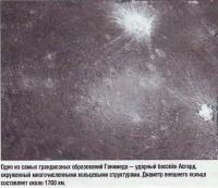 Одно из самых грандиозных образований Ганимеда - ударный бассейн Асгард
