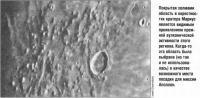 Окрестности кратера Мариус