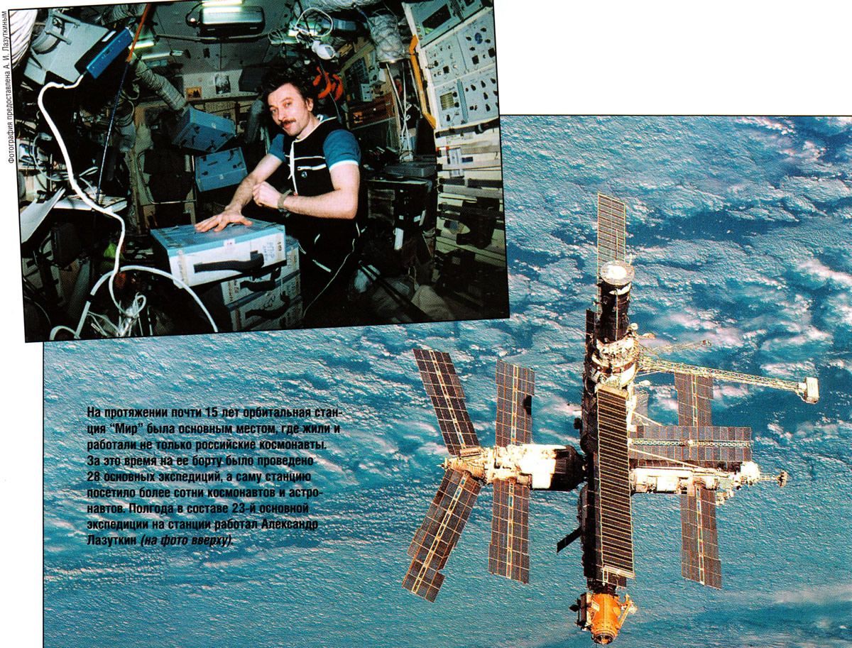Орбитальная станция Мир