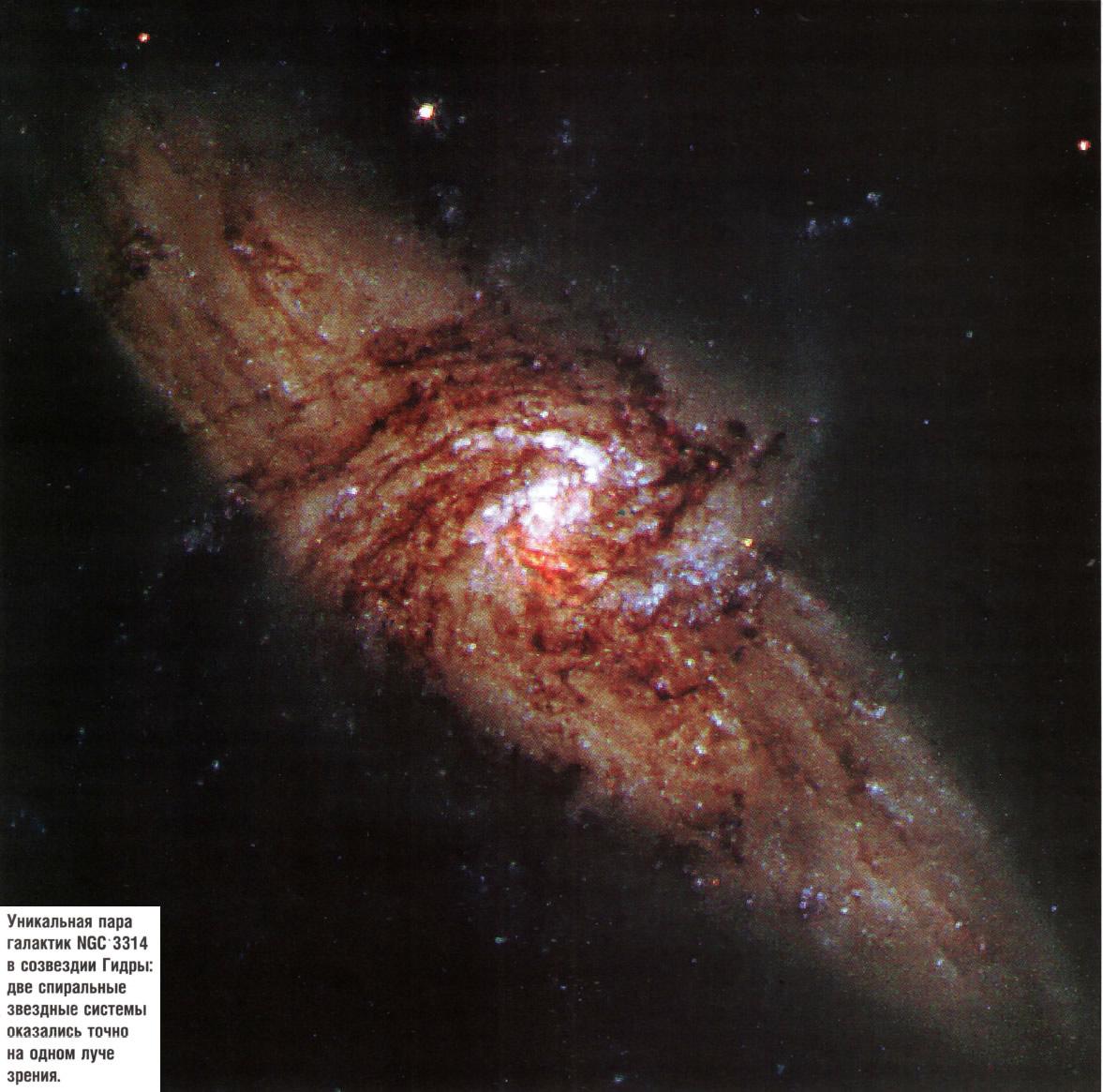 Пара галактик NGС ЗЗ14