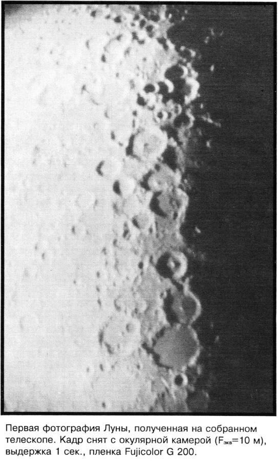 Первая фотография Луны