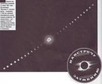 Полный ход солнечного затмения 31 июля 1981 года