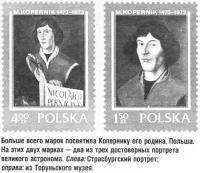 Польские марки Коперника