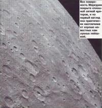 Поверхность Меркурия покрыта сплошной сеткой кратеров