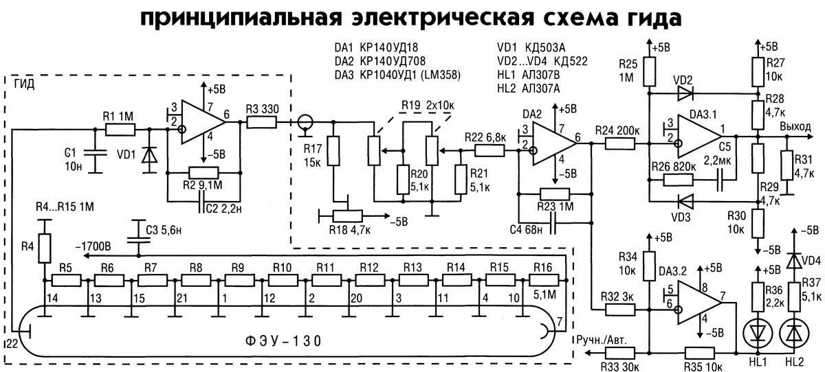 электрическая схема гида