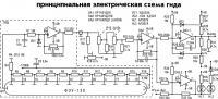 Принципиальная электрическая схема гида
