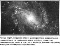Природа спиральных рукавов галактик долгое время была загадкой